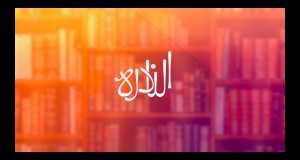 Al-Nadra