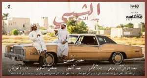 Al Shmami
