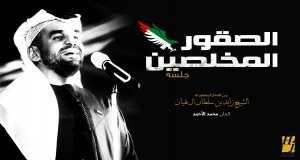 Al Soqoor Al Mokhleseen
