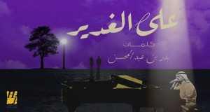 Ala Al Ghadeer