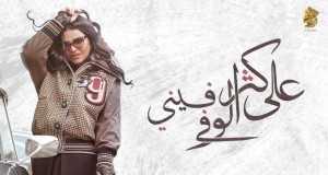 Ala Kathr Al Wafa Fini