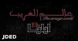 Alam Ghareeb