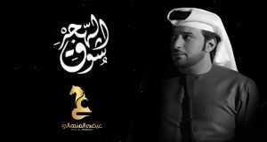 Alhajer Wal Shooq