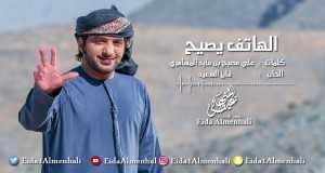 Alhatef Yaseeh