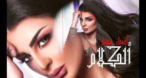 Alkalam Music Video
