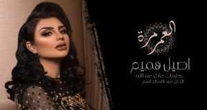 Alomer Marrah Music Video