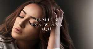 Ana W Ana