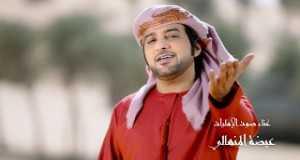 Arthef Al Wana