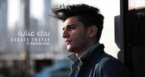 Baddek Enayah
