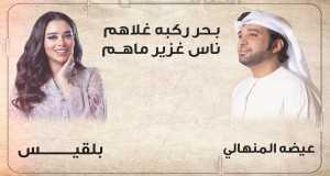 Bahr Rikbah Ghalahm - Nas Ghazer Mahum