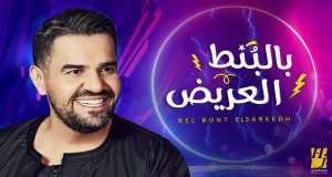 Bel Bont El3Areedh