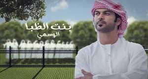 Bent Al Dheba