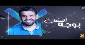 Bwajh El Seneen