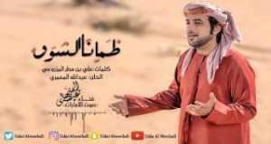 Domana Alshooq