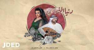 Donia Al Ghrami