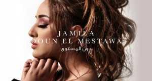 Doun El Mestawa