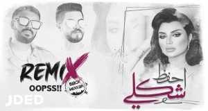 Ehfaz Shakli (Remix ) Music Video
