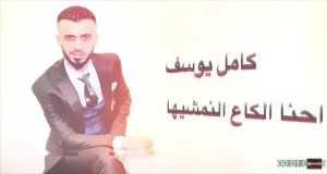 Ehna Alkaa Alnamsheha