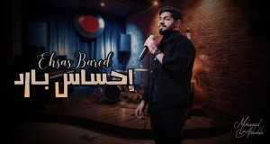Ehsas Bared