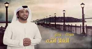 El-Ghala Enta