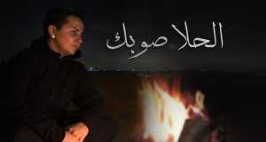 El Hala Soubak