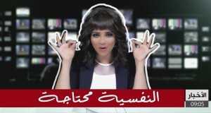 El Nafseya Mehtaja