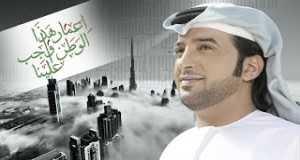 Emaar Hatha Al Watan Wajeb Alaina