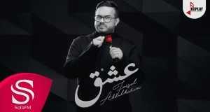 Eshq Music Video