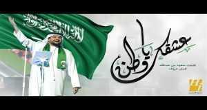 Eshqaq Ya Watan