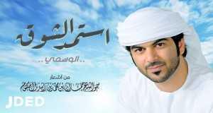 Estamed Al Shooq