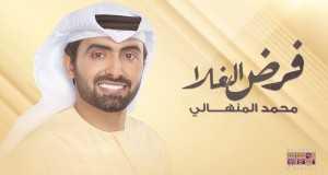 Fardh Al Ghala