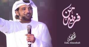 Fareed Min Alnha2Ee
