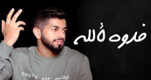 Fedwah Le'allah