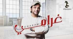 Gharami