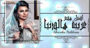 Ghareba Haldinea