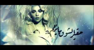 Hakeer Alshouq
