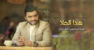 Hatha Alhala