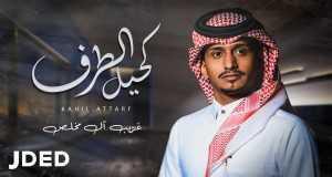 Kahil Al-Tarf