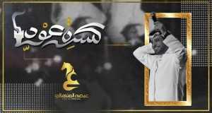 Kasrat 3Ood