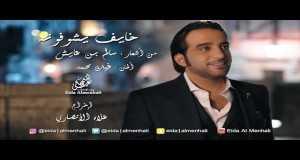Khaif Yeshofona