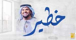 Khateer