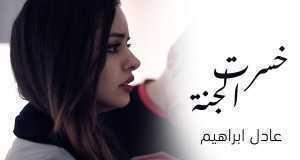 Khsrt Eljanah