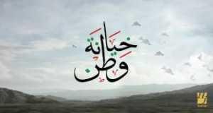 Khyanet Watan