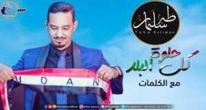 Kol Albalad Helwa