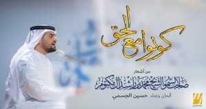 Koono Ma Al Haq