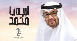 Labeh Ya Mohammed