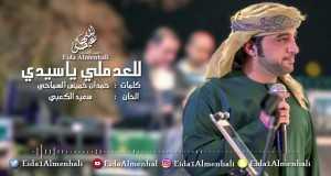Lel 3Ademly Ya Sidi