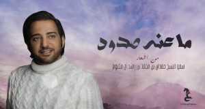 Maanh Sadud