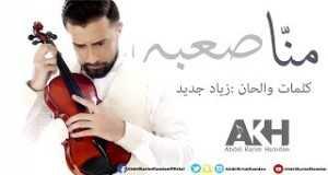 Manna Sa3Bah