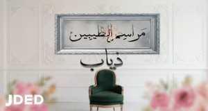 Marasem Al Tayyibeen Music Video
